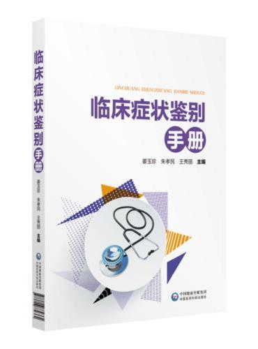 临床症状鉴别手册