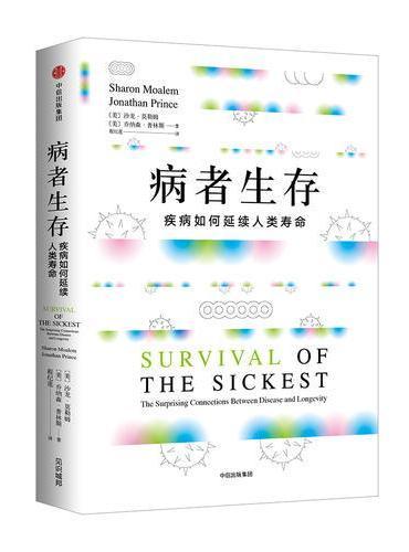 见识丛书·病者生存:疾病如何延续人类寿命