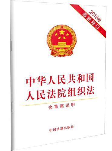 中华人民共和国人民法院组织法(2018年最新修订)(含草案说明)