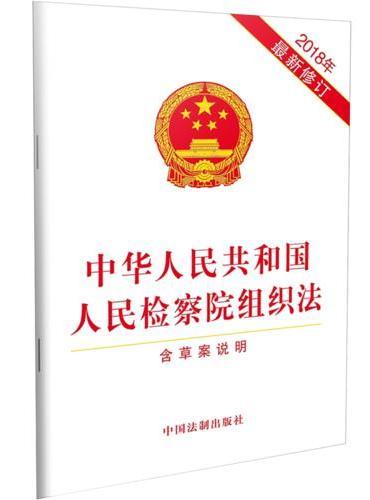 中华人民共和国人民检察院组织法(2018年最新修订)(含草案说明)