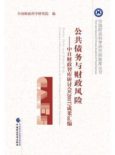 公共债务与财政风险-中日财政智库研讨会(2017)成果汇编