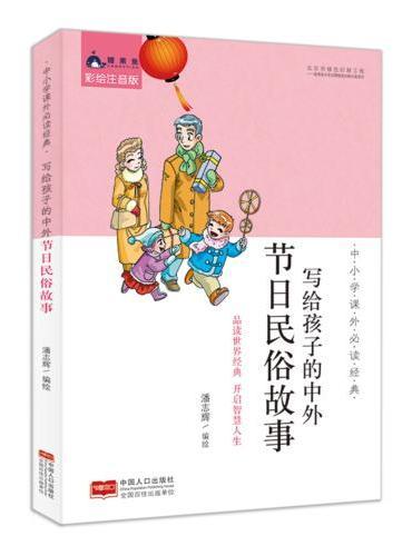 中小学课外必读经典:写给孩子的中外节日民俗故事