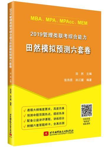 2019MBA、MPA、MPAcc、MEM管理类联考综合能力田然模拟预测六套卷
