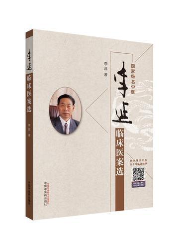 李延临床医案选