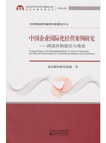 中国企业国际化经营案例研究--跨国并购路径与绩效