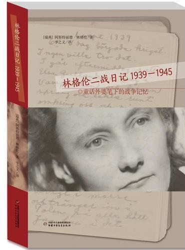 林格伦二战日记1939-1945 童话外婆笔下的战争记忆