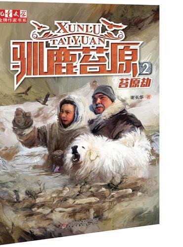 《儿童文学》金牌作家书系--驯鹿苔原2 苔原劫