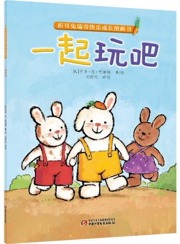 折耳兔瑞奇快乐成长图画书 一起玩吧