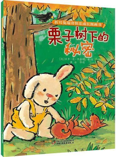 折耳兔瑞奇快乐成长图画书 栗子树下的秘密