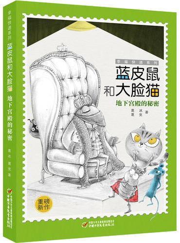 幸福快递系列·蓝皮鼠和大脸猫 地下宫殿的秘密