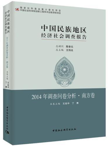 中国民族地区经济社会调查报告:2014年调查问卷分析.南方卷