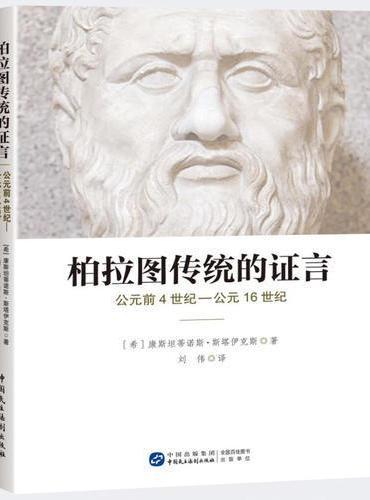 柏拉图传统的证言