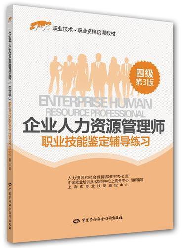 企业人力资源管理师(四级)职业技能鉴定辅导练习(第3版)——1+X职业技术·职业资格培训教材