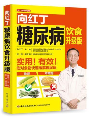 向红丁糖尿病饮食升级版