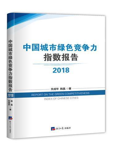 2018中国城市绿色竞争力指数报告