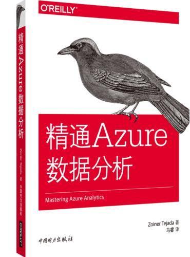 精通Azure数据分析