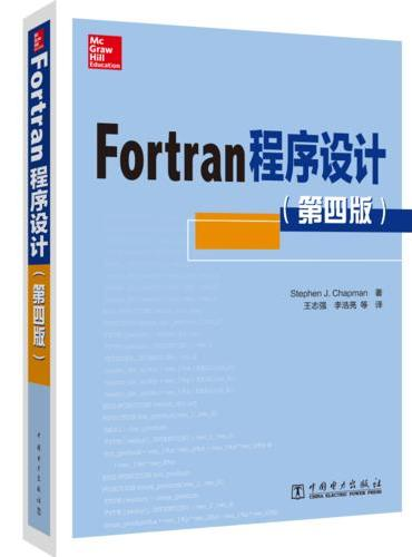 Fortran程序设计(第四版)