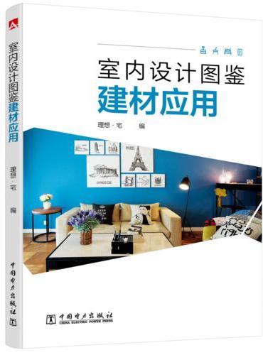 室内设计图鉴——建材应用