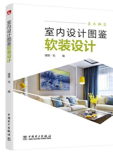 室内设计图鉴——软装设计