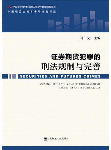 证券期货犯罪的刑法规制与完善