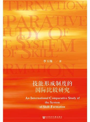 技能形成制度的国际比较研究