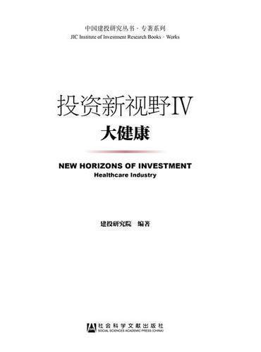 投资新视野Ⅳ:大健康