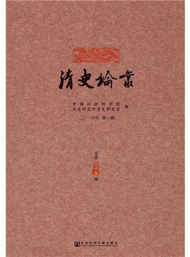 清史论丛二零一八年第一辑