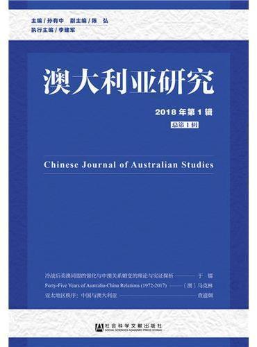 澳大利亚研究(2018年第1辑/总第1辑)