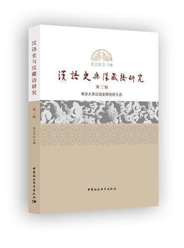 汉语史与汉藏语研究.第二辑