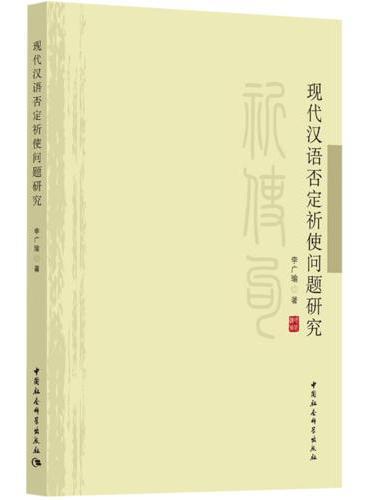 现代汉语否定祈使问题研究
