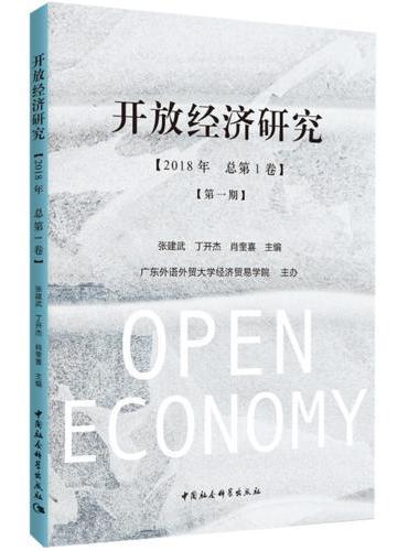 开放经济研究(第一期)