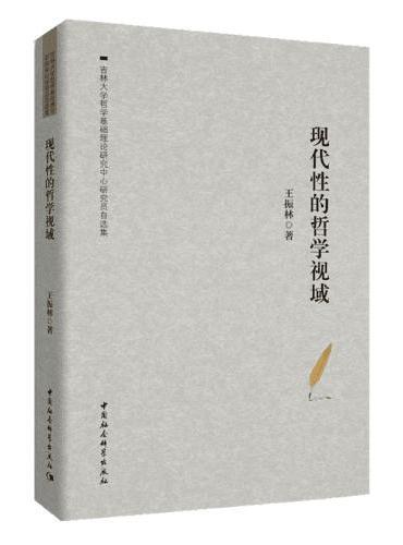 现代性的哲学视域——王振林自选集