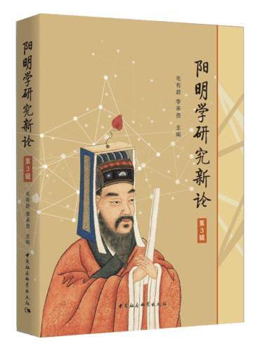 阳明学研究新论(第3辑)