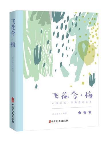 飞花令·梅(中国文化·古典诗词品鉴)