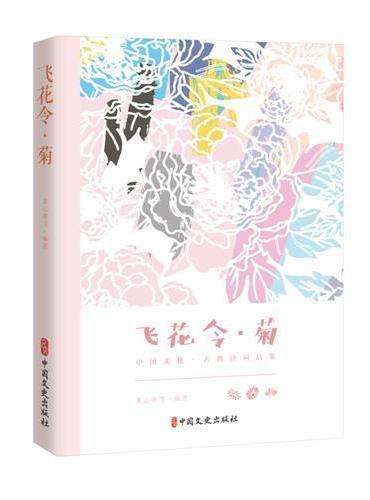 飞花令·菊(中国文化·古典诗词品鉴)