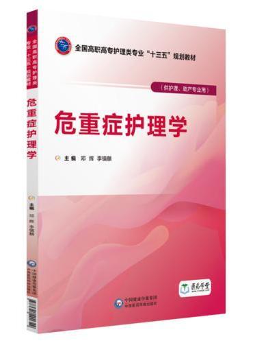 """危重症护理学(全国高职高专护理类专业""""十三五""""规划教材)"""