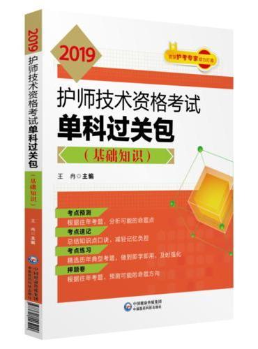2019护师技术资格考试单科过关包(基础知识)