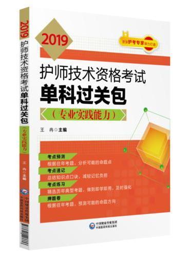 2019护师技术资格考试单科过关包(专业实践能力)