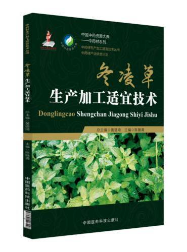 冬凌草生产加工适宜技术(中药材生产加工适宜技术丛书)