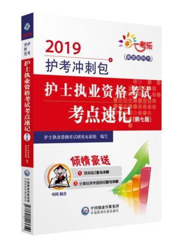 2019护士执业资格考试考点速记(第七版)(2019护考冲刺包)(配增值)