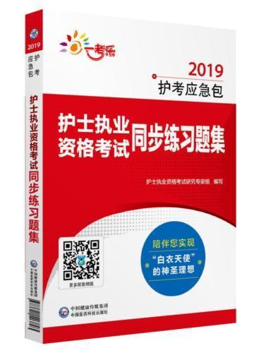 2019护士执业资格考试同步练习题集(2019护考应急包)