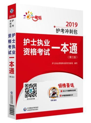 2019护士执业资格考试一本通(第三版)(2019护考冲刺包)(配增值)