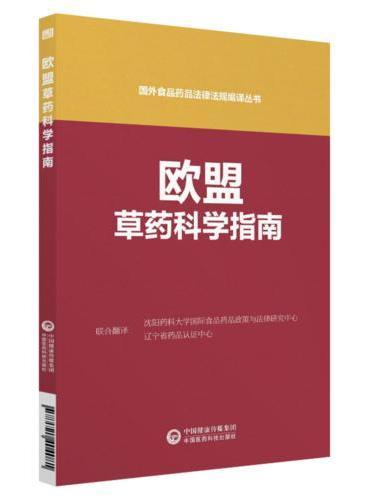 欧盟药品科学指南(国外食品药品法律法规编译丛书)