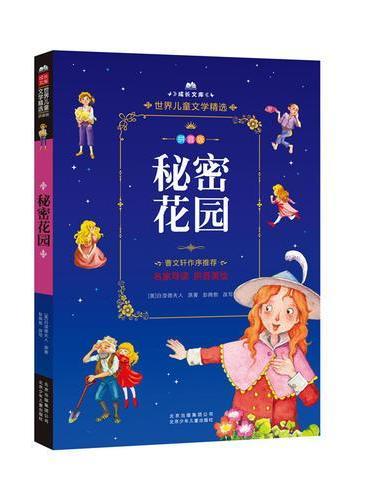 成长文库-世界儿童文学精选-拼音版-秘密花园 拼音美绘本