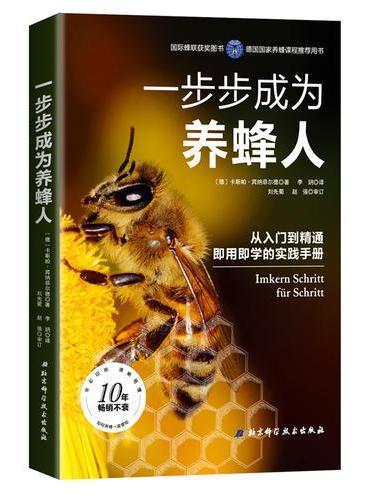 一步步成为养蜂人