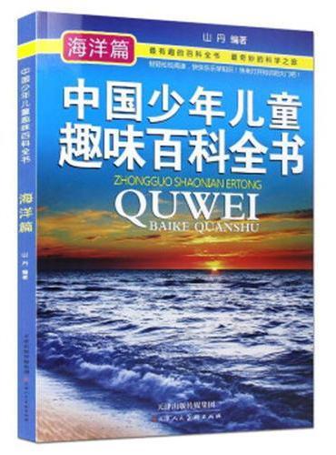 中国少年儿童趣味百科全书-海洋篇