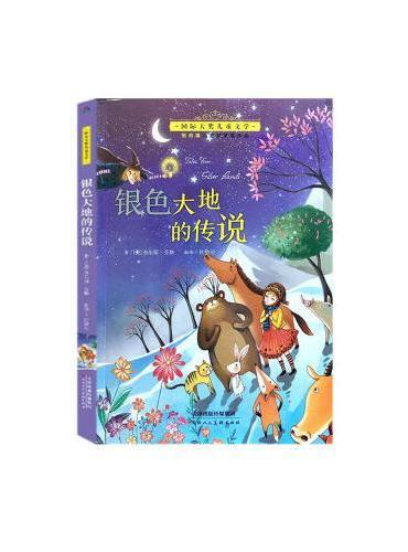 银色大地的传说--国际大奖儿童文学