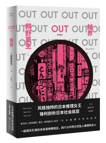 OUT:越界