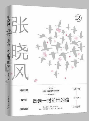 张晓风经典散文:重读一封前世的信