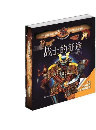 拉鲁斯科普黑皮书系列——战士的征途